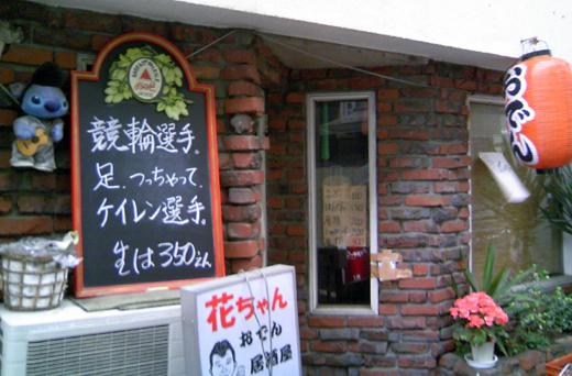 5/14のオータイニュース