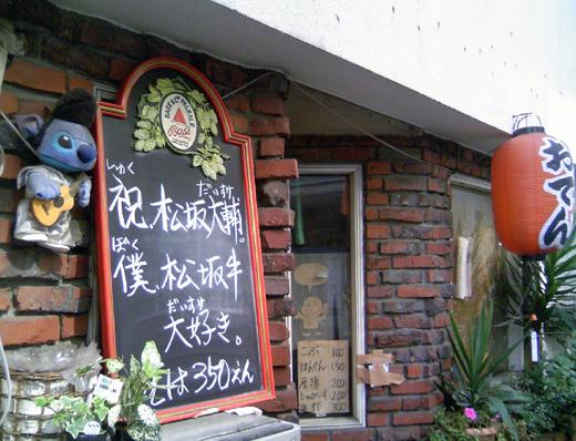 10/24のオータイニュース