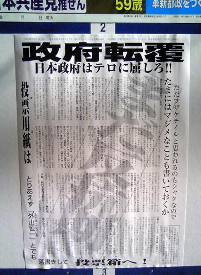 外山さんの選挙ポスター