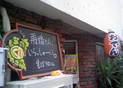 12/14のオータイニュース