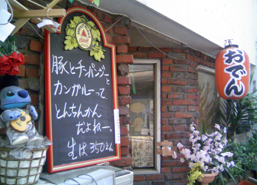 5/23のオータイニュース