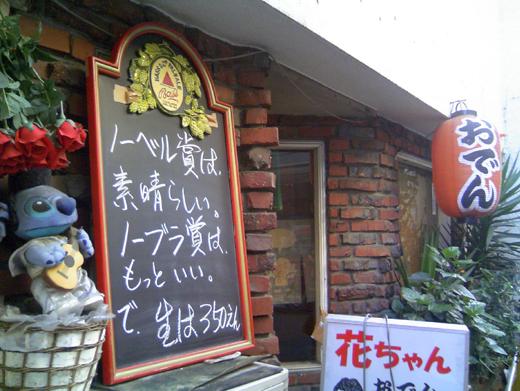 10/15のオータイニュース