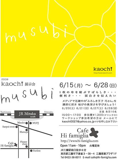 kaochi