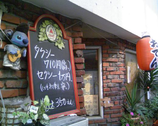 10/23のオータイニュース