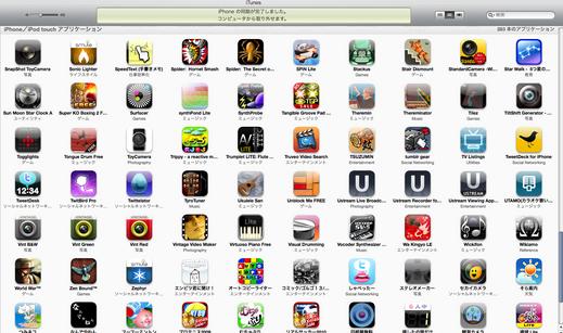 アイホンアプリ