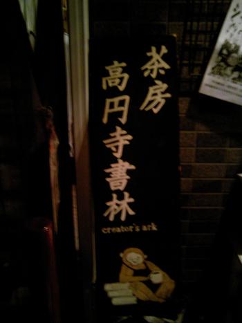 茶房高円寺書林