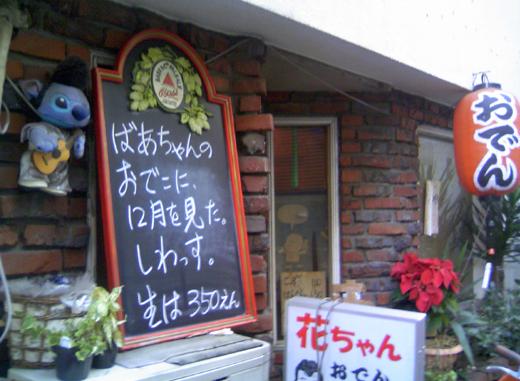 12/20のオータイニュース