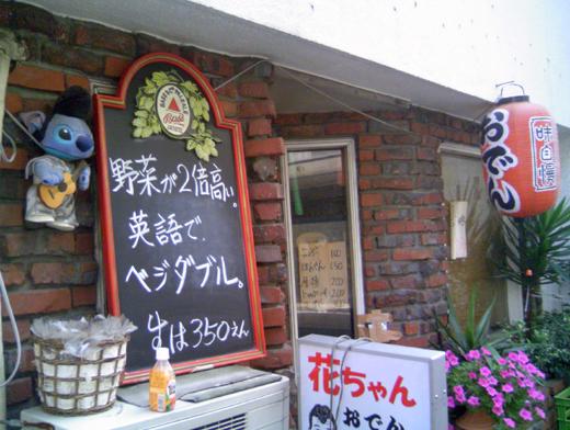7/28のオータイニュース