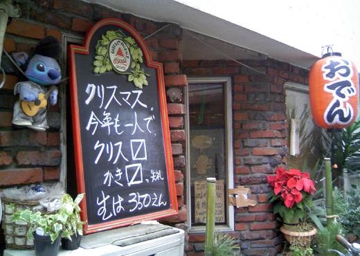 12/25のオータイニュース