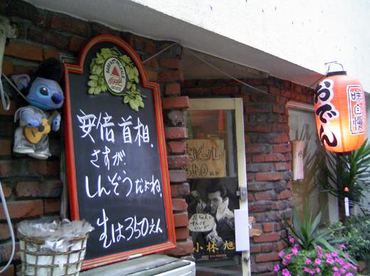 7/31のオータイニュース