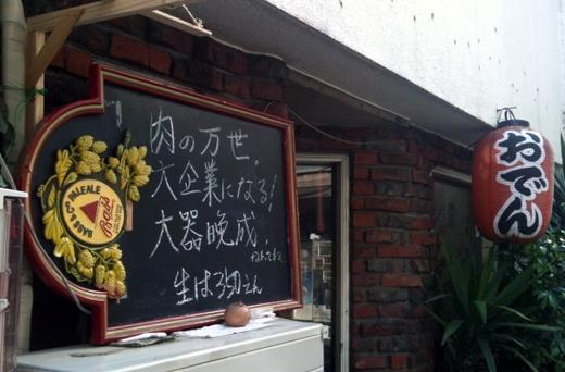 5/24のオータイニュース