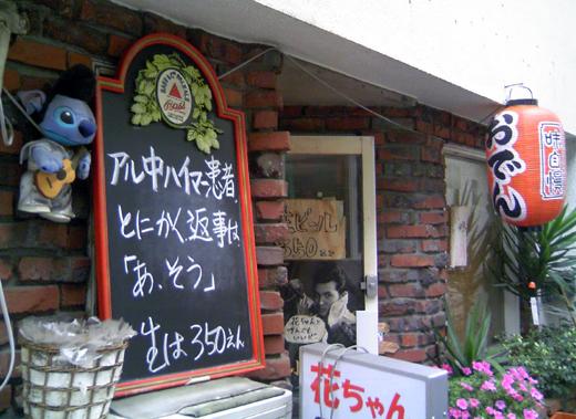 7/23のオータイニュース