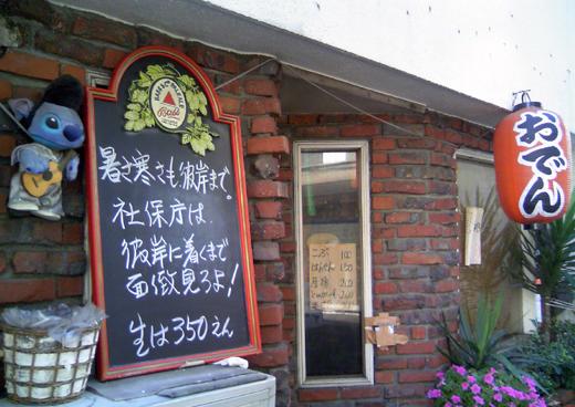 8/14のオータイニュース