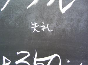 5/30オータイニュース失礼