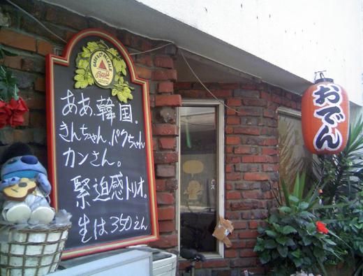 8/20のオータイニュース