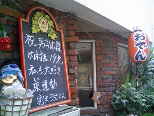 8/16のオータイニュース