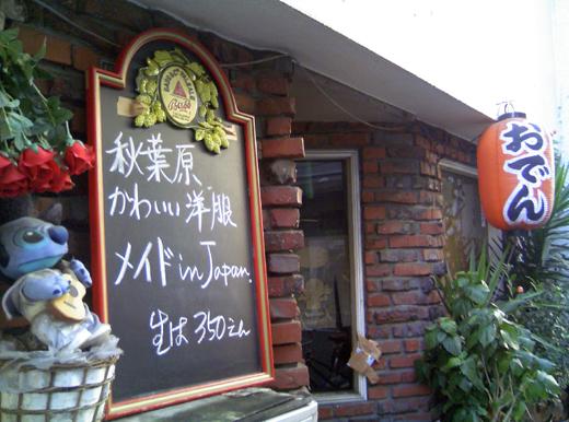 12/1のオータイニュース
