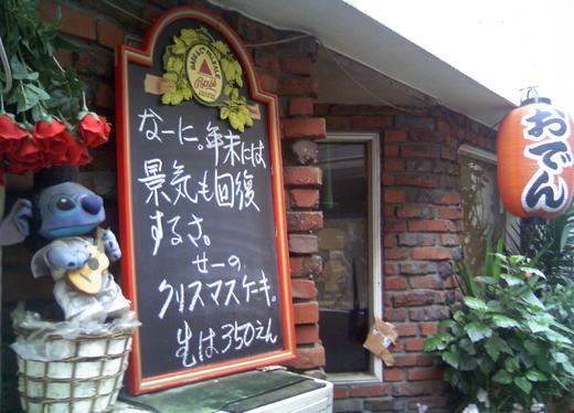10/8のオータイニュース