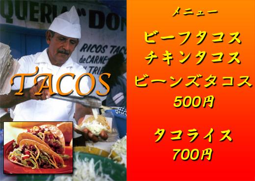 タコス400円