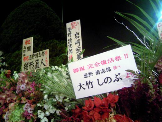 復活!清志郎_03