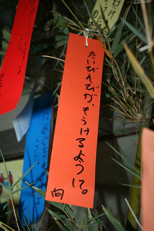 2013-0629-tanabata