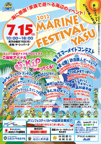 2012-0711-marin-omote