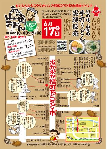 2012-0528-akaokaivent