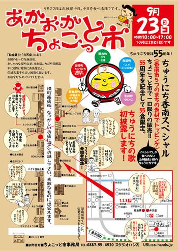 2012-0915-chokoichi500