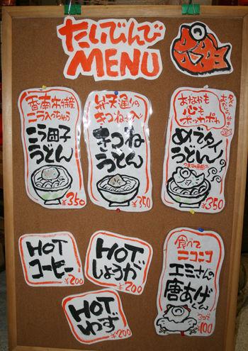 2010-1216-menu