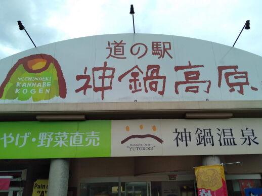 神鍋高原道の駅