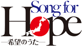 song4hope
