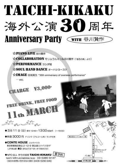 TAICHI311party