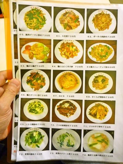 foodpic687065