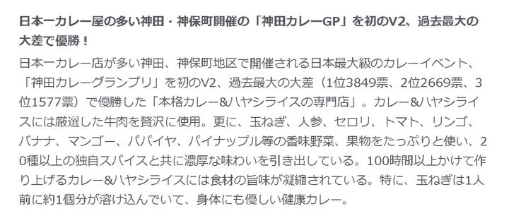 100時間カレーAMAZING 高円寺店 (2)