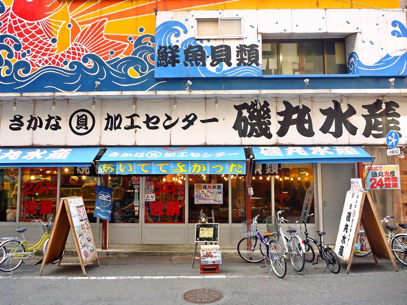 寝溜め食い溜め  磯丸水産町田店でランチに「特選バラチラシ丼」コメントトラックバック                根性左巻き