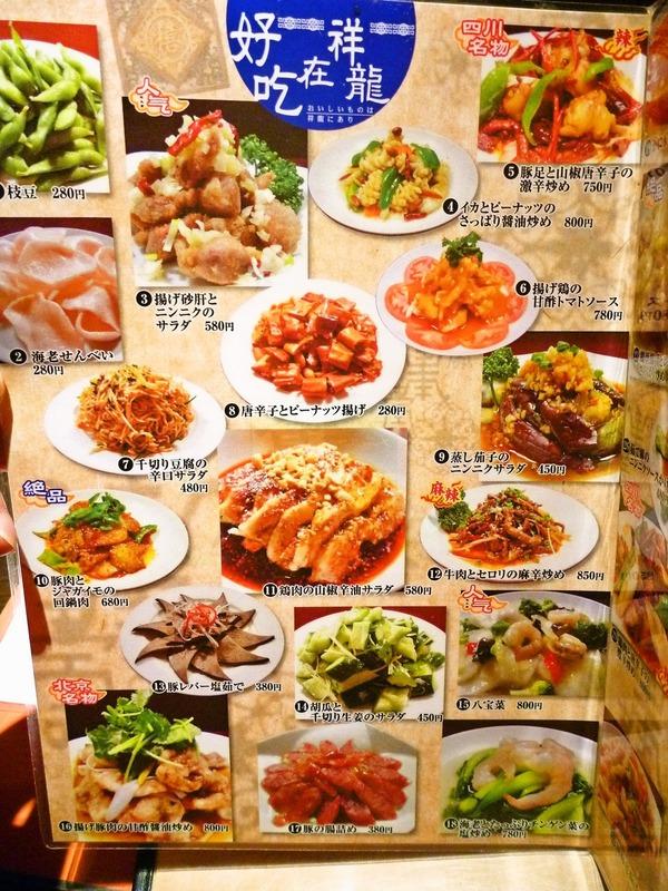 foodpic1638783_R