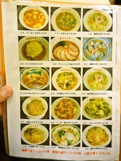 foodpic687055