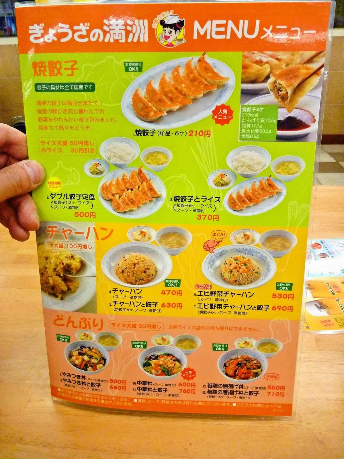 日 満州 餃子 特売