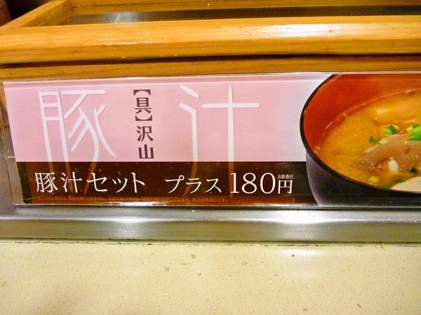 foodpic1677935_R