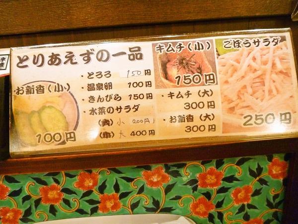 foodpic1496036_R