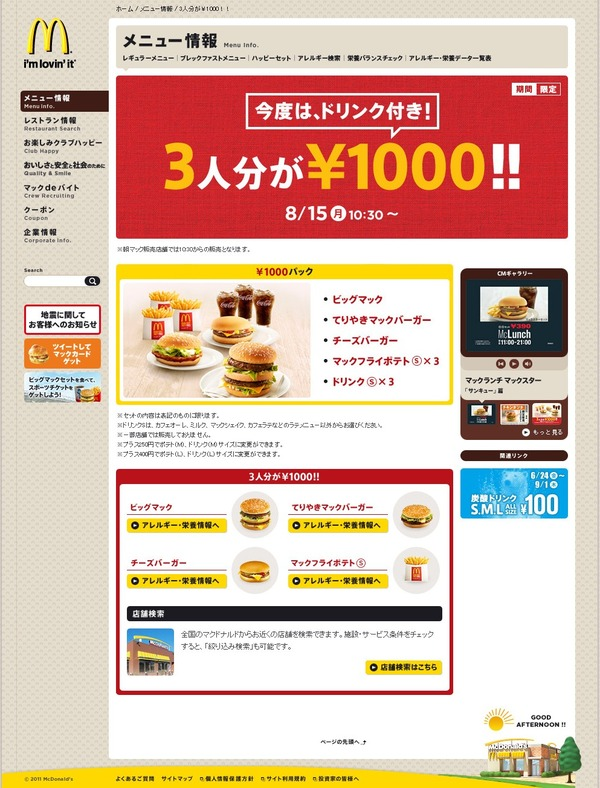 3人分が¥1000!!  メニュー情報  McDonald's Japan