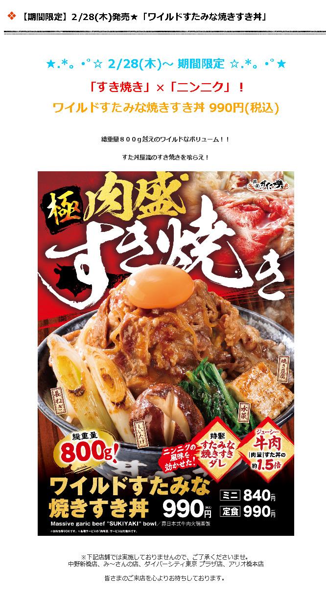 2_28(木)発売★「ワイルドすたみな焼きすき丼」