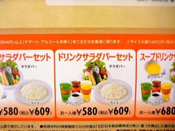 foodpic1623973_R