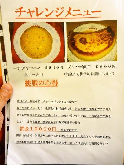 foodpic687067