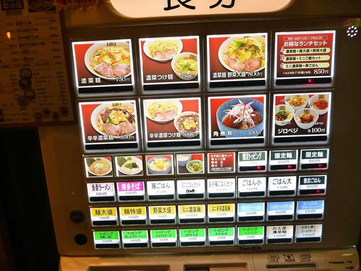 濃菜麺井の庄 券売機