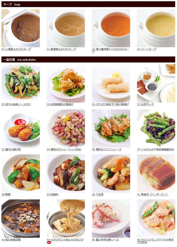 KHM食べ放題メニュー 中華街・横浜大飯店_compressed