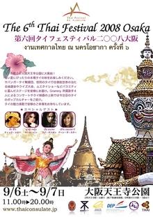 タイフェスティバル2008大阪/ポスター