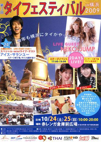 横浜タイフェス2009