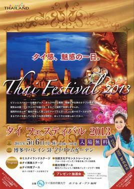 タイフェスティバル2013_福岡