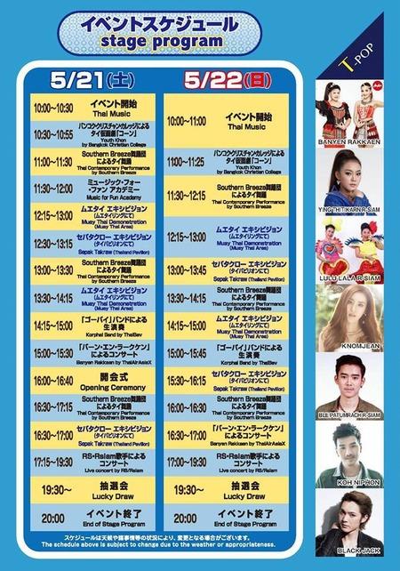 timetable_thaifestival_osaka_2016